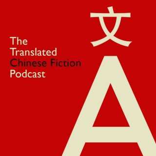 The Translated Chinese Fiction Podcast