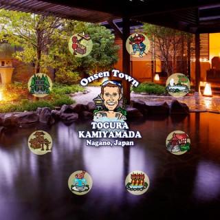 Onsen Town Togura-Kamiyamada Audio Tour