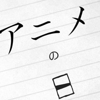 AnimeDay