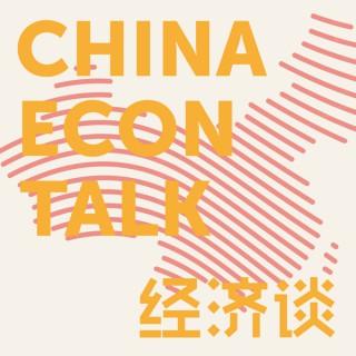 ChinaEconTalk