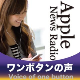 Apple News Radio ???????