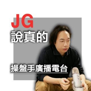 JG??? ???????