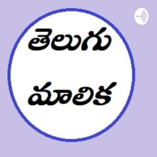 Telugu Malika