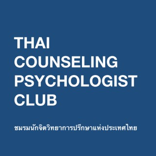 Thai Counseling Psychologist Club