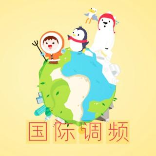 【国际调频】学外语,看世界,环球广播陪伴你!