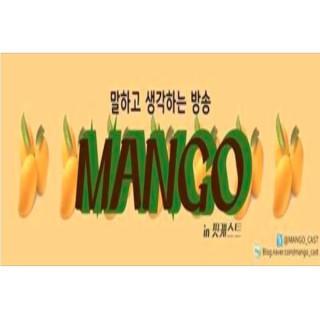 [독특한 수다] 망고(MANGO)
