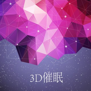 3D??????????