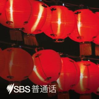 SBS Mandarin - SBS ?????