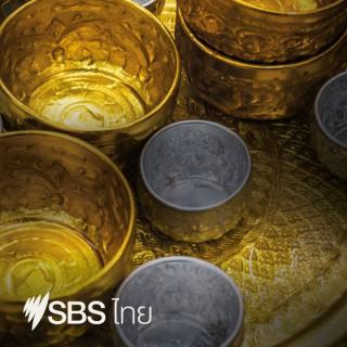 SBS Thai - ???????? ???