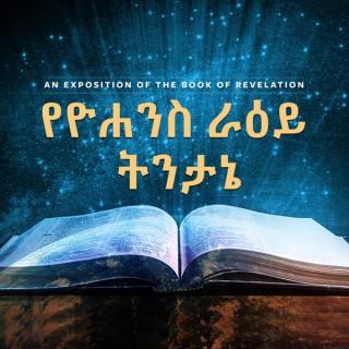 Ethiopian Christian Fellowship Church Podcast