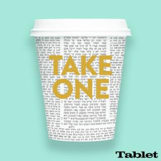 Take One Daf Yomi