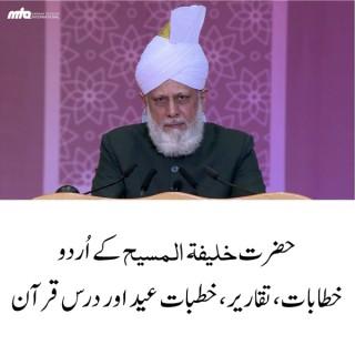 Urdu Addresses by Khalifatul Masih