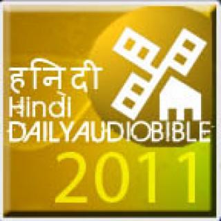 1 Year Daily Audio Bible Hindi