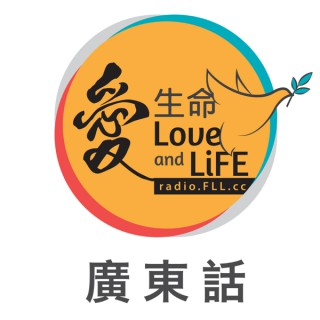 ?????? Fountain of Love and Life » ???? - ??? Cantonese