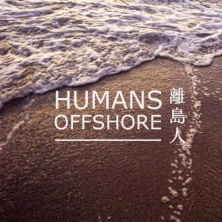 離島人 | Humans Offshore