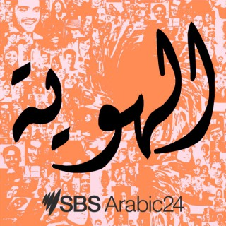 My Arab Identity - ??????? ??????