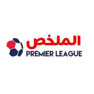 Molakhas el Premier League