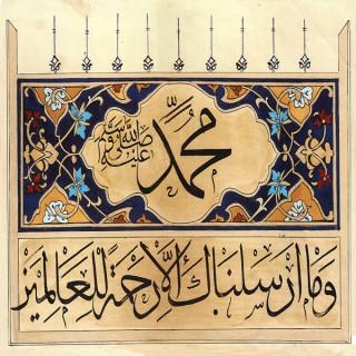Muhammadan Way