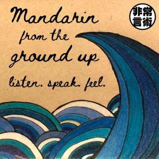 Mandarin From the Ground Up