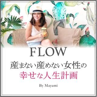 FLOW〜 産まない産めない女性の幸せな人生計画