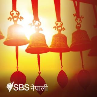 SBS Nepali - ?????? ?????? ????????