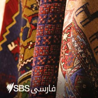 SBS Persian - ?? ?? ?? ?????
