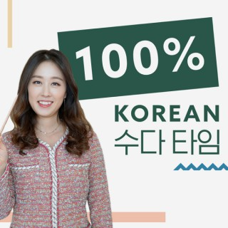 Talk To Me In 100% Korean