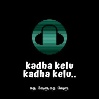 Kadha Kelu Kadha Kelu - Tamil Audio Books