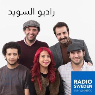 Radio Sweden Arabic - ????? ??????