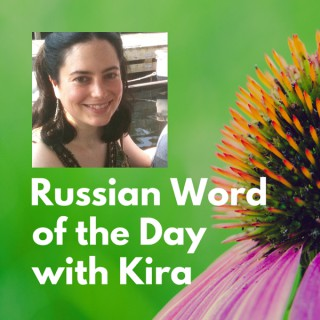 Russian Word of the Day with Kira