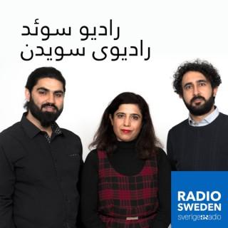 Radio Sweden Farsi/Dari ????? ???? / ?????? ?????