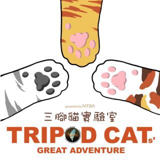 三腳貓實驗室 Tripod Cat's Great Adventure - Presented by MTBA