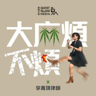 大麻煩不煩 In The Weeds