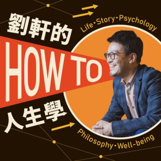 劉軒的How to人生學