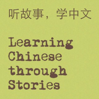?????? Learning Chinese through Stories