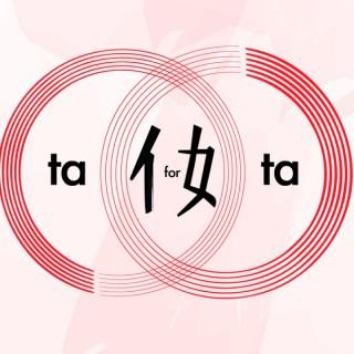 Ta for Ta: Women, Success, China