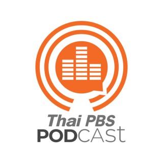 Thai PBS Podcast