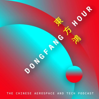 Dongfang Hour - the Chinese Aerospace & Technology Podcast