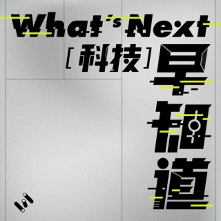 What's Next??????