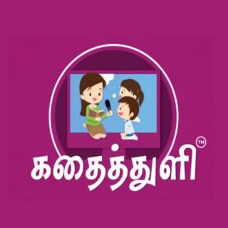 Kadhaithuli - Tamil short stories collection audio book