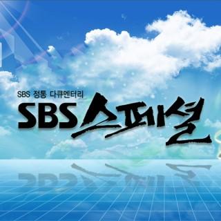 SBS ???