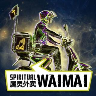 Spiritual Waimai ????? Take-Out When You Can't Get Out