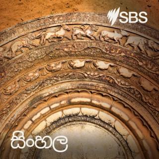 SBS Sinhala - SBS ????? ???????