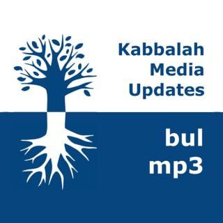 Kabbalah Media | mp3 #kab_bul