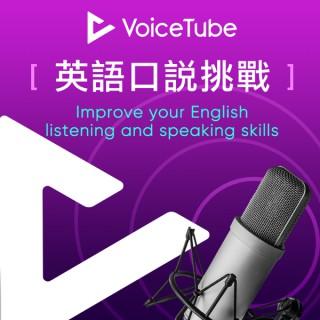 VoiceTube ??????