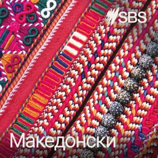 SBS Macedonian - ??? ??????????