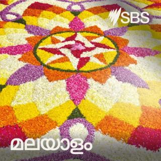 SBS Malayalam - ??? ?? ??? ?????? ????????????