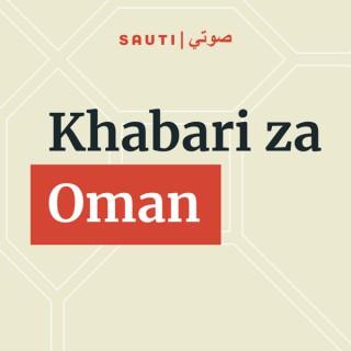 Khabari za Oman ????? ????? ???????????
