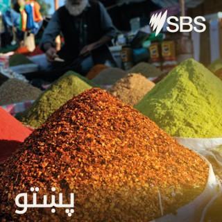 SBS Pashto - ?? ?? ?? ????