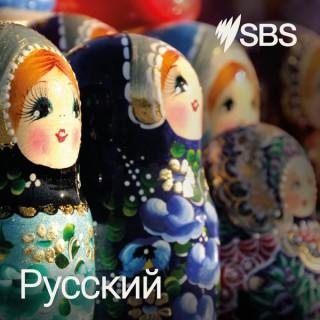 SBS Russian - SBS ?? ??????? ?????